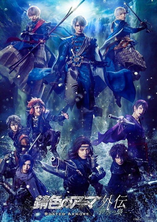 仲田博喜、櫻井圭登、富園力也ら出演「錆色のアーマ」外伝、全公演中止を発表