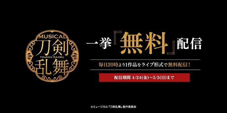 毎日無料で刀ミュ?! DMMがミュージカル『刀剣乱舞』シリーズ全10作品を1作品ずつ配信
