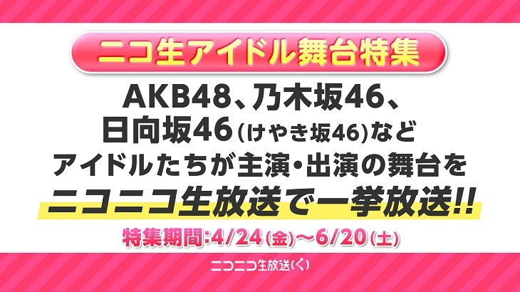 AKB48、乃木坂46、日向坂46出演舞台23本を3ヶ月にわたり一挙放送