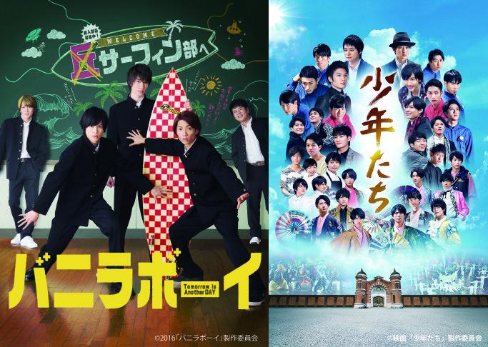 SixTONES、Snow Man共演の青春ミュージカル『映画 少年たち』がWOWOWにて4月24日放送