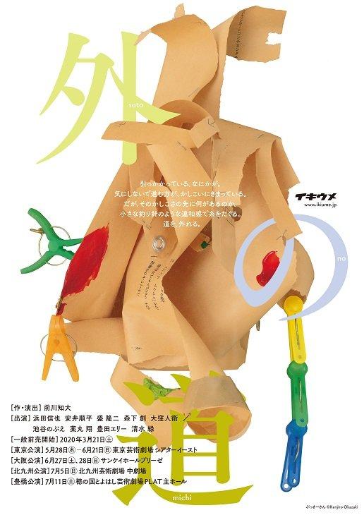 前川知大主宰イキウメ『外の道』東京、大阪、北九州、豊橋の全公演中止を発表