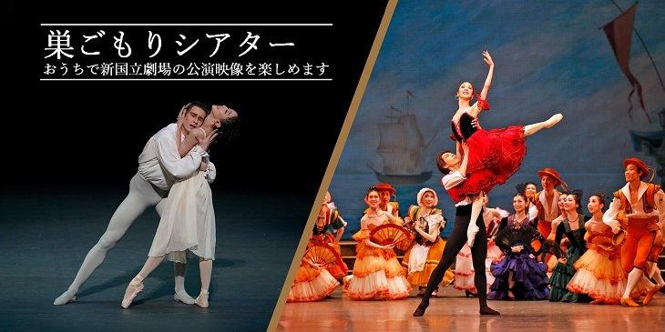 「巣ごもりシアター」に新国立劇場バレエ団『マノン』『ドン・キホーテ』が登場
