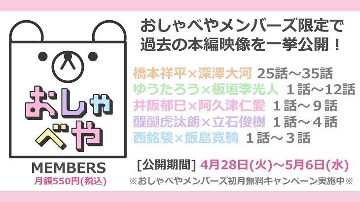 「オールナイトニッポンiおしゃべや」過去の本編映像がメンバーズ限定で一挙公開