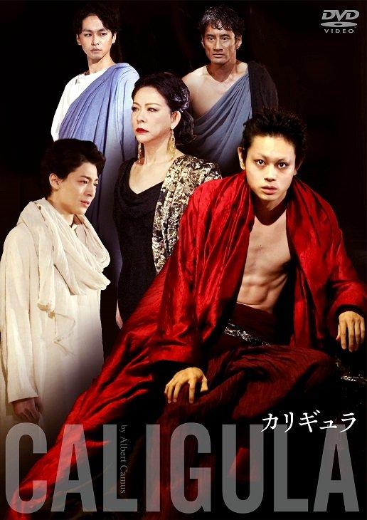 菅田将暉主演『カリギュラ』DVDが8月19日に発売!フォトコールなどの特典映像も