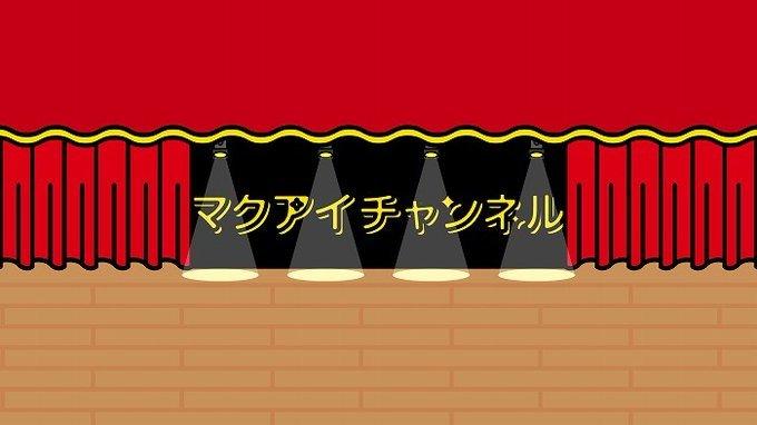 俳優の新たな一面を発掘する総合エンタメ番組「マクアイチャンネル」発足!5月上旬に始動