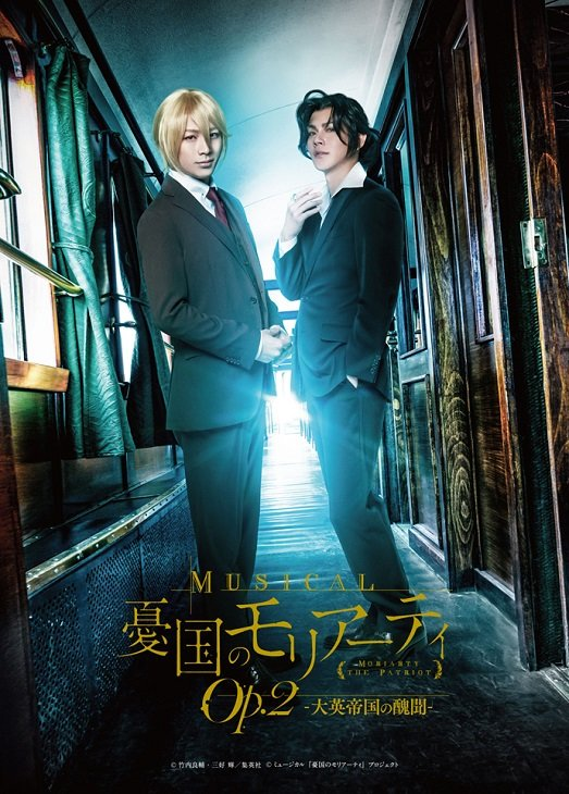 ミュージカル『憂国のモリアーティ』第2弾、鈴木勝吾と平野良が並び立つキービジュアルを公開
