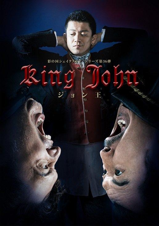 吉田鋼太郎、小栗旬、横田栄司ら出演舞台『ジョン王』全公演中止を発表