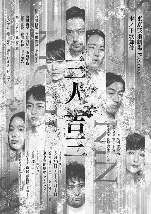 木ノ下歌舞伎『三人吉三』東京公演の中止を発表