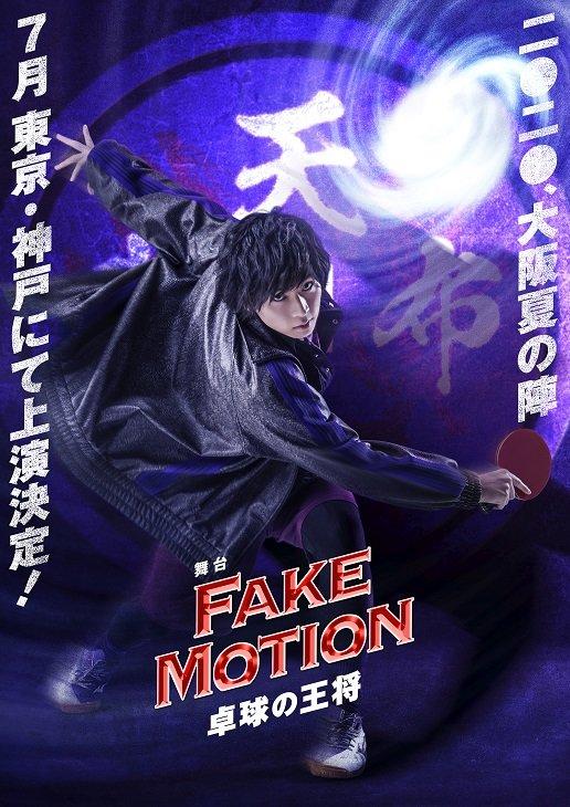 荒牧慶彦ら出演予定の7月舞台『FAKE MOTION -卓球の王将-』来春に延期に