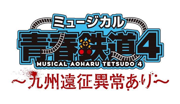 ミュージカル『青春鉄道』4~九州遠征異常あり~運休・・・!鉄ミュ延期に
