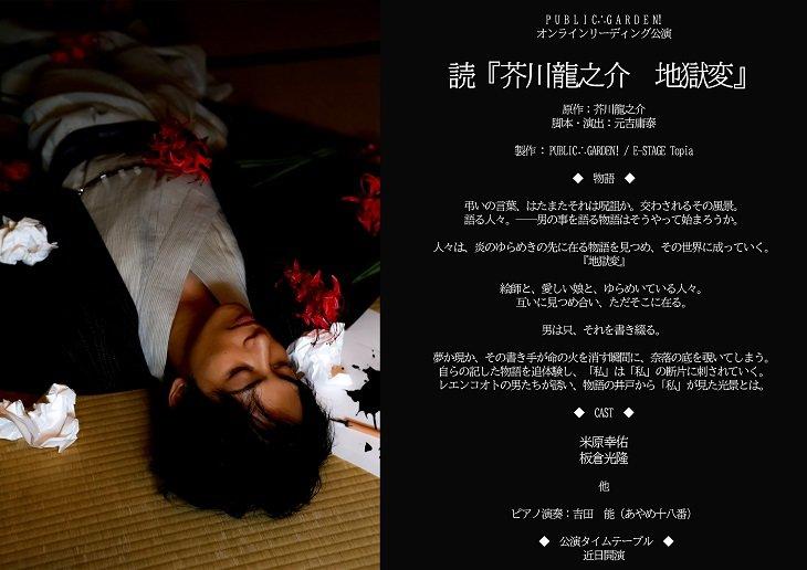 元吉庸泰×米原幸佑×板倉光隆の企画ユニット「PUBLIC GARDEN!」が『芥川龍之介 地獄変』を朗読生配信