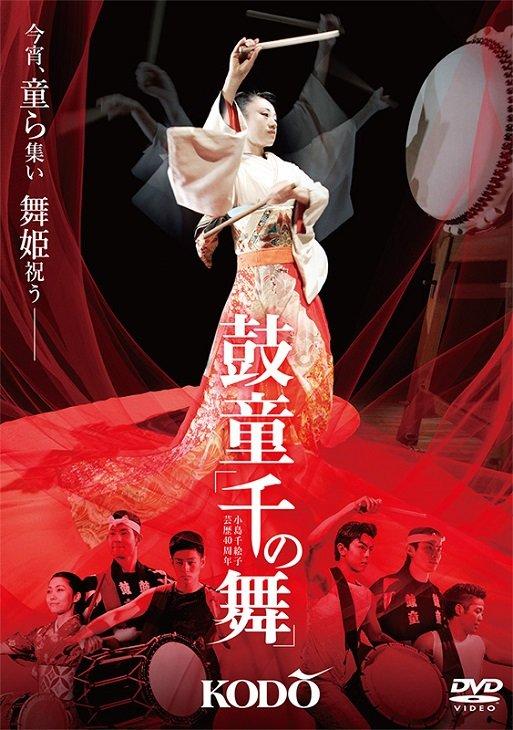 """""""鼓童の舞姫""""小島千絵子が新たな世界を創り上げる!鼓童『千の舞』DVDが発売開始"""