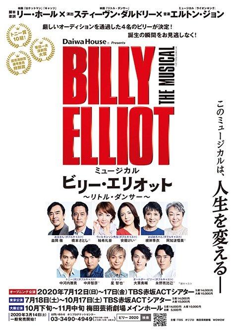 ミュージカル『ビリー・エリオット~リトル・ダンサー~』開幕延期、7月8月公演は中止に