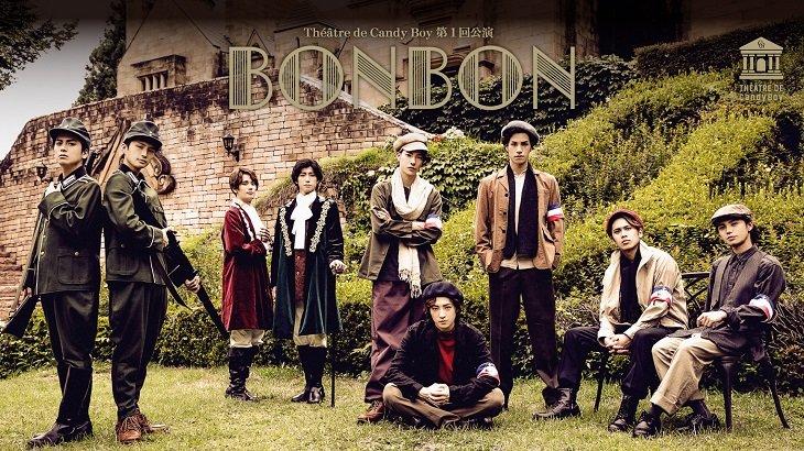 Candy Boy初舞台作品『BONBON』が期間限定で無料配信決定!「少しでも楽しんで頂けたら」