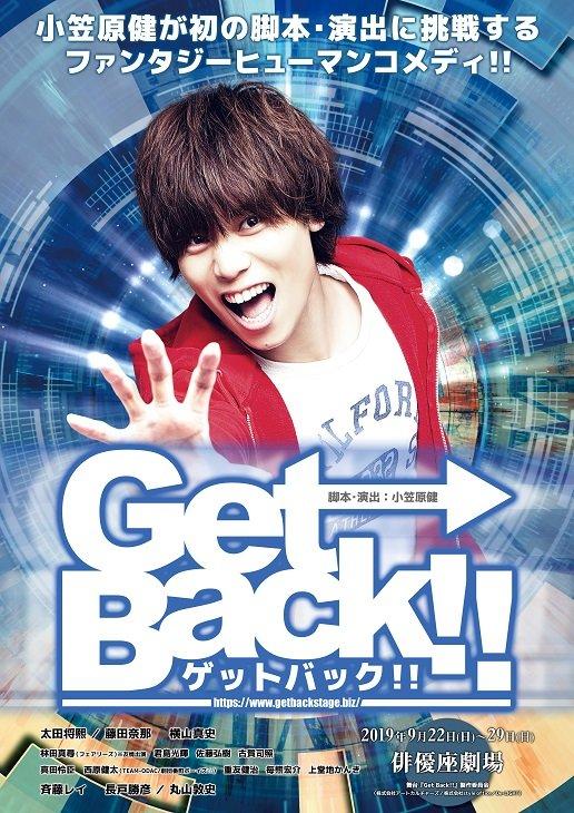 小笠原健が脚本&演出に挑んだ太田将熙主演舞台『Get Back!!』ニコ動で振り返り上映