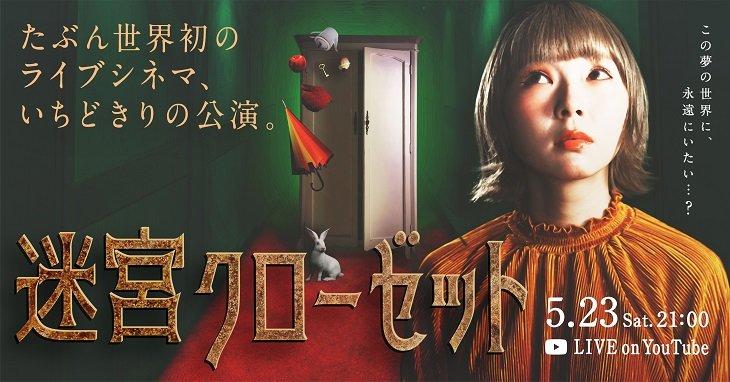 演劇×映画のライブシネマ『迷宮クローゼット』あさぎーにょ主演で5月23日配信