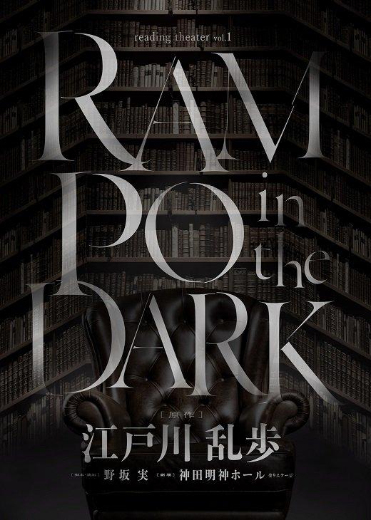 石川由依、小野友樹、平野良ら出演予定朗読劇『RAMPO in the DARK』が「無観客収録・有料配信」に