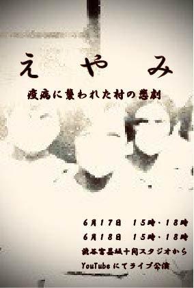 「くまのがっこう」シリーズ・あいはらひろゆきによる『えやみ~疫病に襲われた村の悲劇~』オンライン公演決定