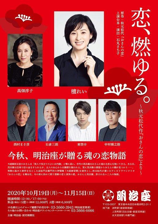 石丸さち子上演台本&演出で「恋、燃ゆる。~秋元松代作『おさんの恋』より~」今秋上演