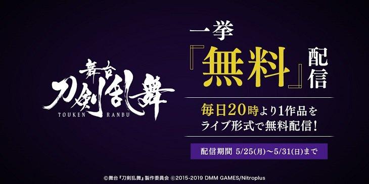 刀ステ7作品を堪能!DMMで舞台『刀剣乱舞』シリーズ無料配信決定