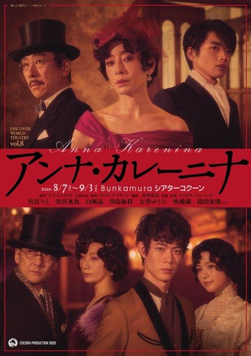 宮沢りえ主演、段田安則、宮沢氷魚ら出演舞台『アンナ・カレーニナ』全公演中止を発表