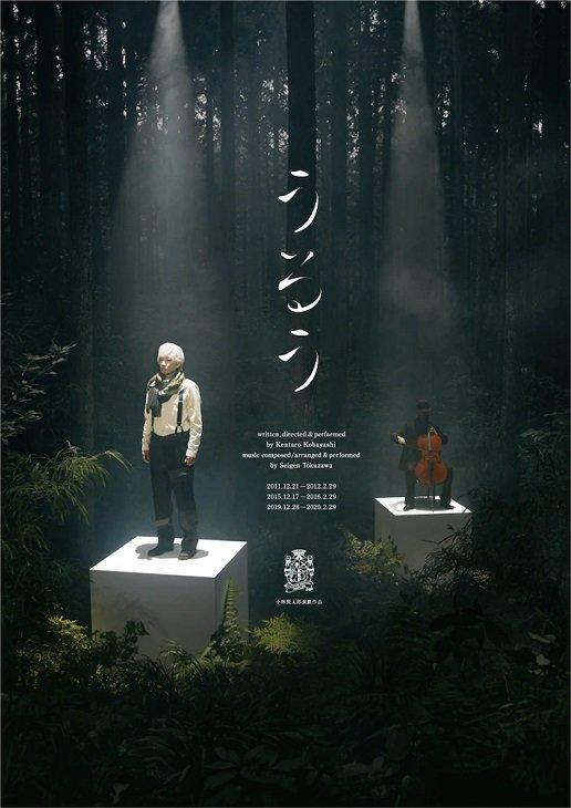 小林賢太郎演劇作品『うるう』初の映像化、8月5日発売