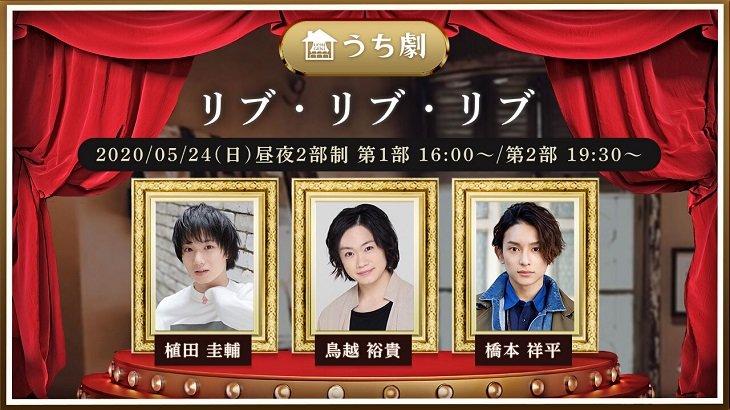 朗読劇『リブ・リブ・リブ』公演後の植田圭輔、鳥越裕貴、橋本祥平コメント到着
