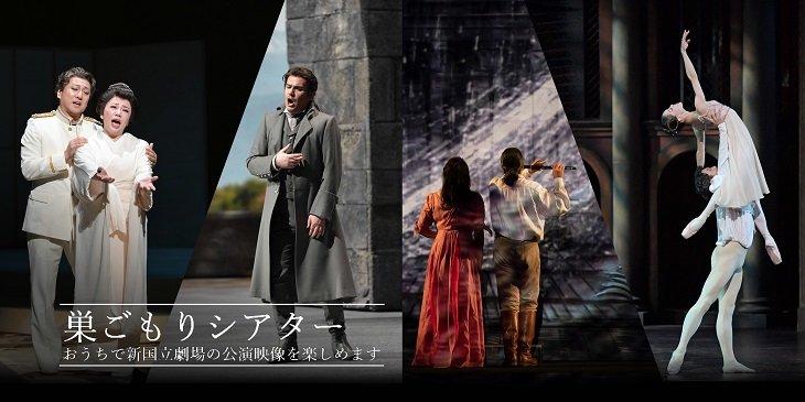 「巣ごもりシアター」追加配信4作を発表!『ロメオとジュリエット』『魔笛』『蝶々夫人』『ウェルテル』