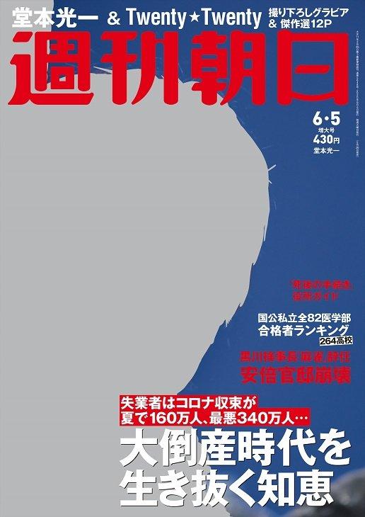 """堂本光一の""""お宝写真""""で20年間を振り返る!「週刊朝日」で『SHOCK』シリーズを特集"""