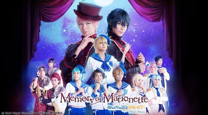『あんさんぶるスターズ!エクストラ・ステージ』~Memory of Marionette~がテレビ初放送