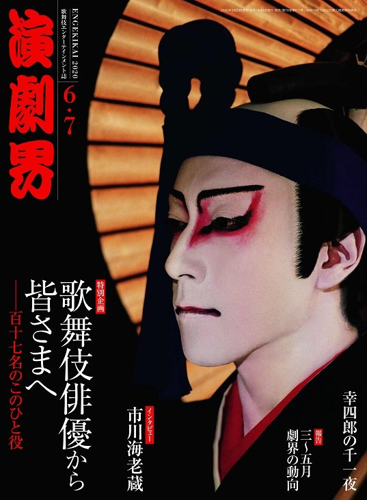 市川海老蔵ら総勢117名の歌舞伎俳優が登場!『演劇界』6・7月号で特別企画