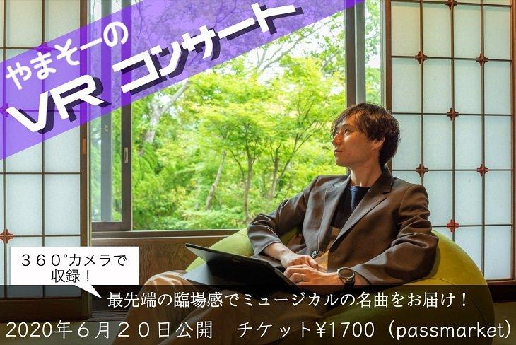 山崎聡一郎がVR映像によるミュージカルコンサート『やまそーのVRコンサート』開催