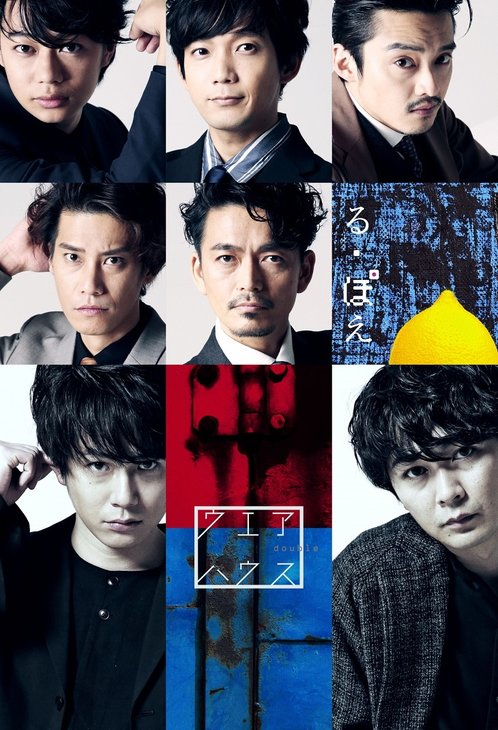 鈴木勝秀×る・ひまわり『ウエアハウス』『る・ぽえ』2作のDVD、6月8日に発売