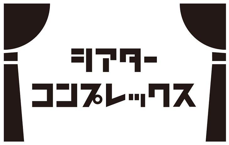 目標額1億円を突破!「シアターコンプレックス」オンラインイベント&出演予定キャストを発表
