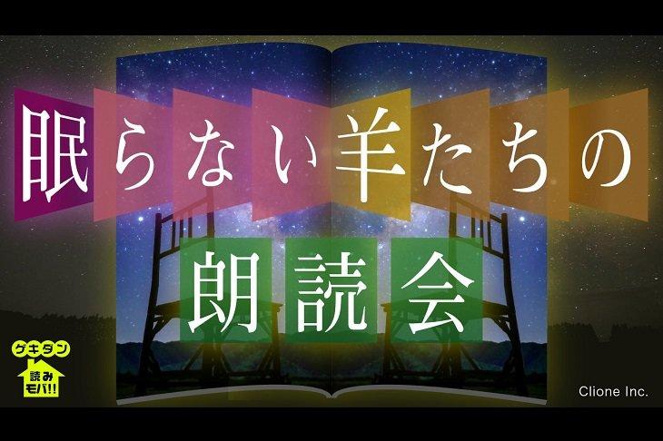 ニコ生「眠らない⽺たちの朗読会」ほさかようの短編朗読劇を二本立てで