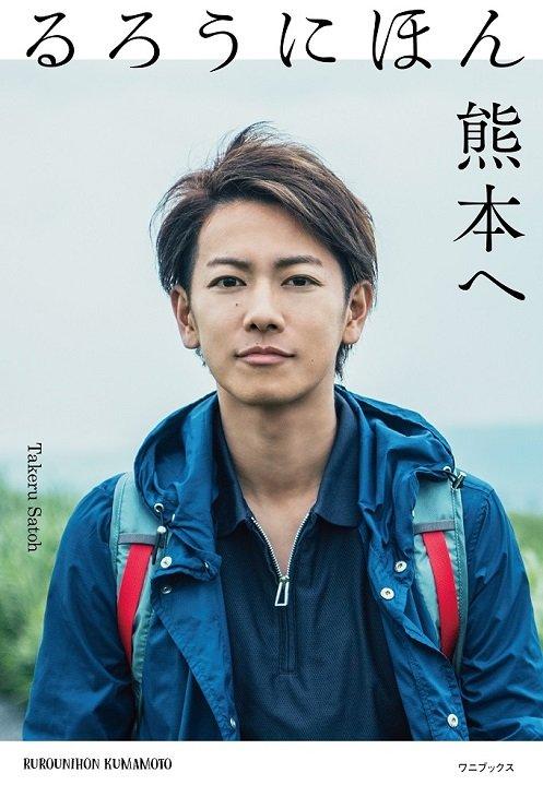 佐藤健が企画した書籍「るろうにほん 熊本へ」重版決定
