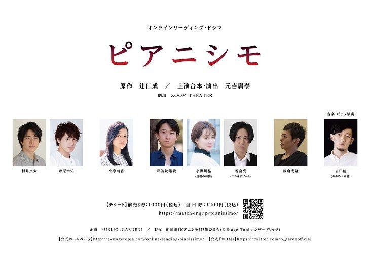 オンラインリーディング公演vol.2『ピアニシモ』に村井良大、小泉萌香、若宮亮が出演決定