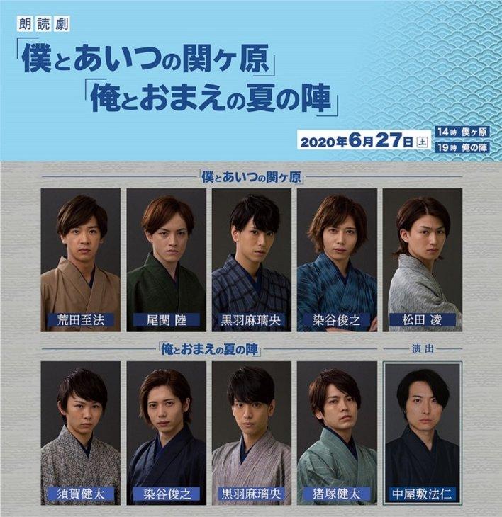 須賀健太、黒羽麻璃央、染谷俊之らが再集結『僕とあいつの関ヶ原』『俺とおまえの夏の陣』をリモートで