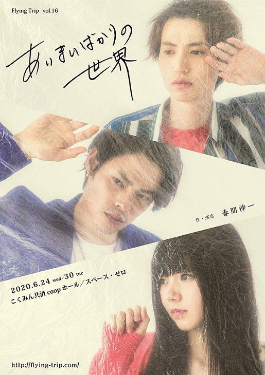 宇野結也、浜浦彩乃、佐伯亮ら出演『あいまいばかりの世界』は孤独死した元ヤクザを巡る物語