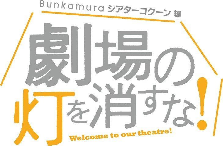 「劇場の灯を消すな!」第1回は松尾スズキ総合演出の劇場愛に溢れるエンターテインメント番組