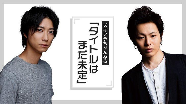 荒木宏文&鈴木裕樹がライブ配信企画「ズキアラちゃんねる」始動!タイトルはまだ未定