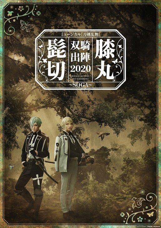 刀ミュ 髭切膝丸 双騎出陣 2020メインビジュアル公開!「日本博」参画プロジェクトとして上演