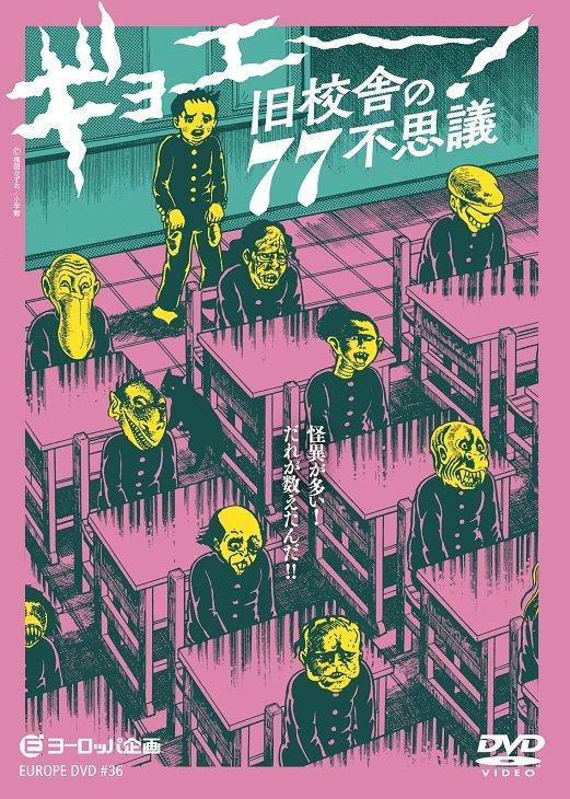 『ギョエー! 旧校舎の77不思議』DVD