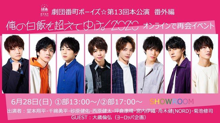 劇団番町ボーイズ☆『俺の白飯を超えてゆけ!2020』オンラインで再会イベント実施