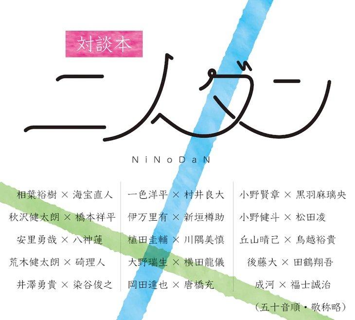 相葉裕樹×海宝直人、小野賢章×黒羽麻璃央など15組の俳優による対談本「ニノダン」収益の一部は寄付へ