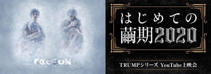 TRUMPシリーズ『COCOON 月の翳り星ひとつ』TV初放送&過去作無料ライブ配信決定