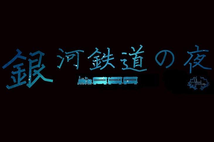PUBLIC GARDEN!『銀河鉄道の夜』小西成弥と黒沢ともよが日替わりゲストで登場