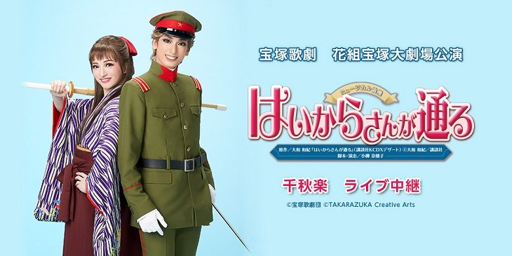 宝塚歌劇団花組の新トップコンビお披露目公演『はいからさんが通る』ライブ中継決定
