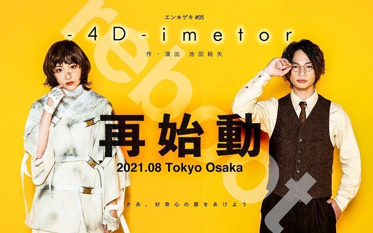 生駒里奈&池田純矢主演エン*ゲキ#5『- 4D -imetor』が再始動!2021年8月に上演決定