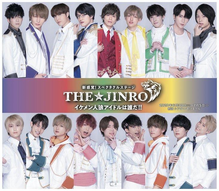 山本裕典、松村優らがライブ成功を賭けて騙し合い!スペクタクルステージ『THE★JINRO』開幕
